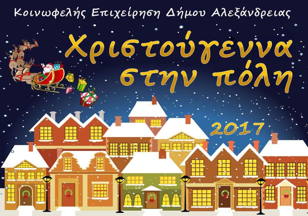 Χριστούγεννα στην Πόλη 2017 Αλεξάνδρεια Ημαθίας