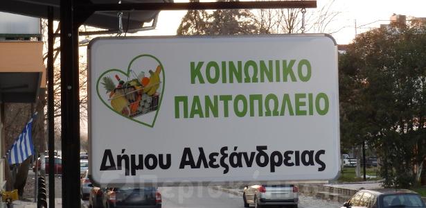 Κοινωνικό Παντοπωλείο Δήμου Αλεξάνδρειας