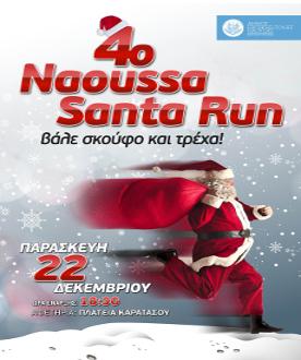 Ναουσα santa run