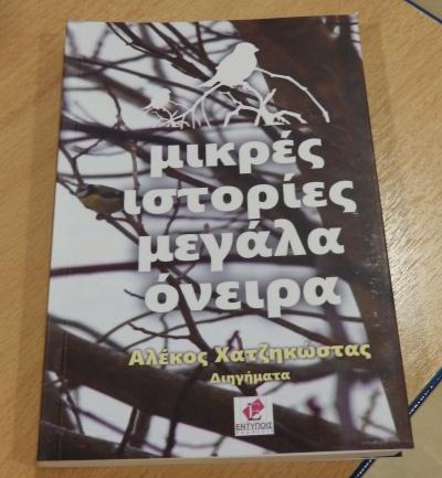 παρουσίαση βιβλίου Αλέκος Χατζηκώστας