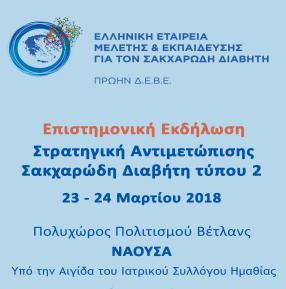 Ελληνική Εταιρεία Μελέτης και Εκπαίδευσης για τον Σακχαρώδη Διαβήτη