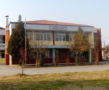 3ο Δημοτικό Σχολείο Αλεξάνδρειας