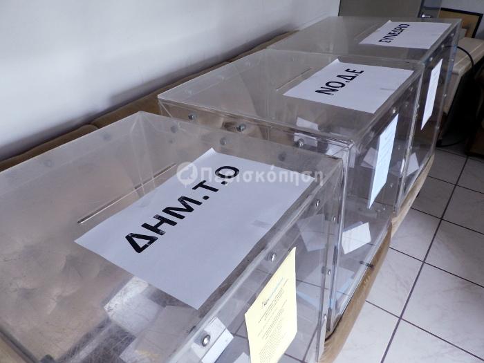 Νέα Δημοκρατία εκλογές