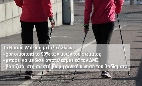 nordic walking1
