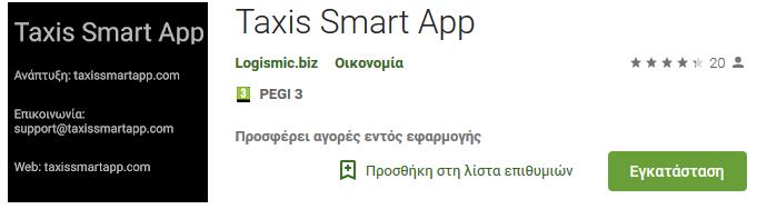 Taxis Smart App