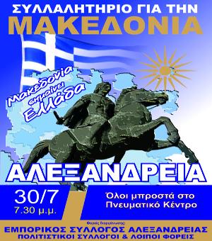Αλεξάνδρεια, συλλαλητήριο για τη Μακεδονία