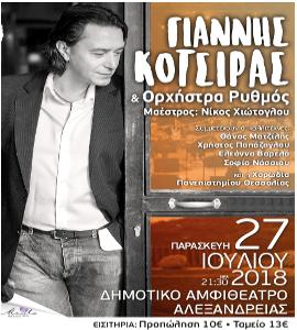 συναυλία Γιάννης Κότσιρας Δημοτικό Αμφιθέατρο Αλεξάνδρειας
