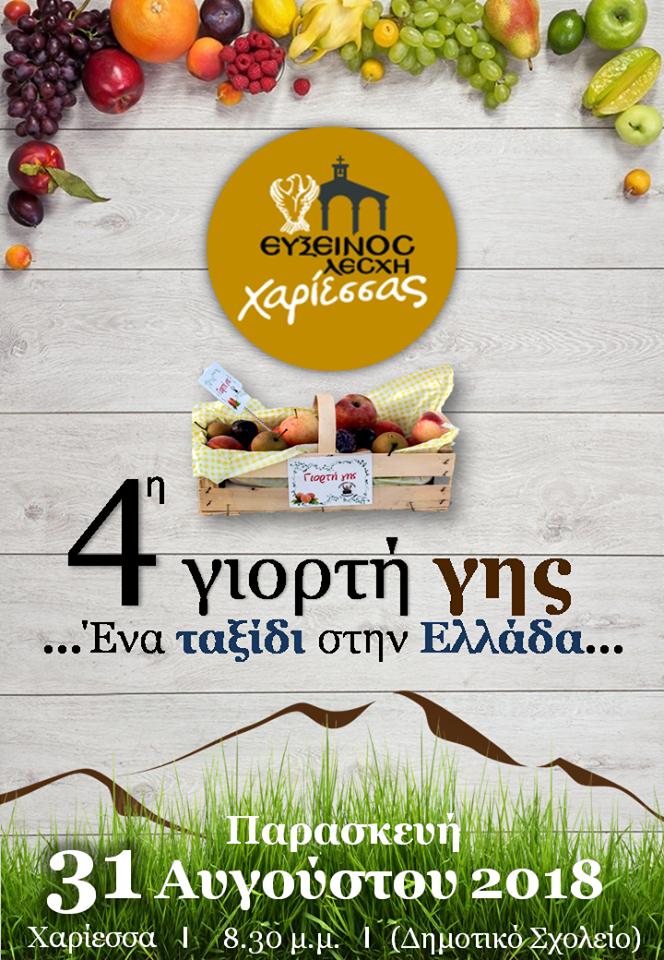 Εύξεινος Λέσχη Χαρίεσσας 4η Γιορτή Γης