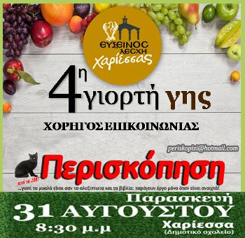 Εύξεινος Λέσχη Χαρίεσσας 4η Γιορτή Γης Περισκόπηση