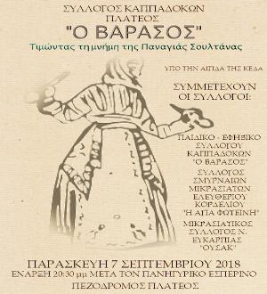 Εκδήλωση από τον σύλλογο Καππαδοκών Πλατέος στις 7 Σεπτεμβρίου