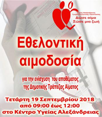 Εθελοντική Αιμοδοσία στο Κέντρο Υγείας Αλεξάνδρειας την Τετάρτη 19 Σεπτεμβρίου 2018