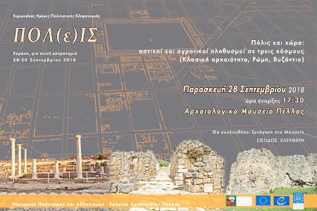 Ευρωπαϊκές Ημέρες Πολιτιστικής Κληρονομιάς