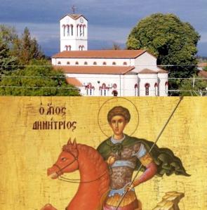 Άγιος Δημήτριος Καβάσιλα Ημαθίας