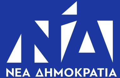 Νέα Δημοκρατία λογότυπο 2018