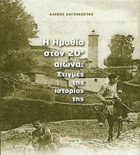 Αλέκος Α. Χατζηκώστας
