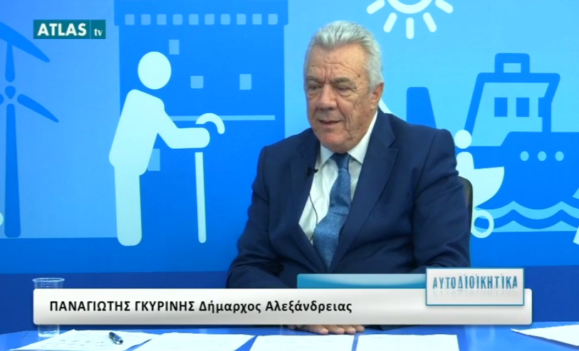 Γκυρίνης Ατλας tv