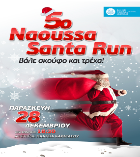 5ο «Naoussa Santa Run»