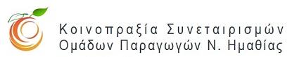 Κοινοπραξία Συνεταιρισμών ΟΠ Ν Ημαθίας