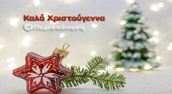 Περισκόπηση χριστουγεννιάτικες ευχές