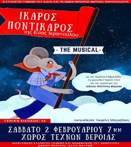Ίκαρος Ποντίκαρος, the musical