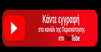 Η ΠΕΡΙΣΚΟΠΗΣΗ ΣΤΟ YouTube