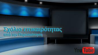 ΣΧΟΛΙΟ ΕΠΙΚΑΙΡΟΤΗΤΑΣ ΣΕ ΒΙΝΤΕΟ