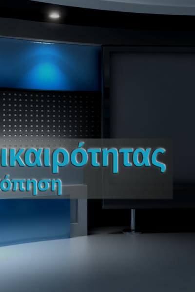 vlog ΠΕΡΙΣΚΟΠΗΣΗ