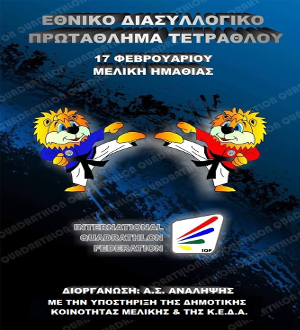 αφίσα τέτραθλο Μελίκη