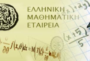 """Ημαθία: τα αποτελέσματα του 81ου Μαθηματικού Διαγωνισμού """"ΘΑΛΗΣ"""""""
