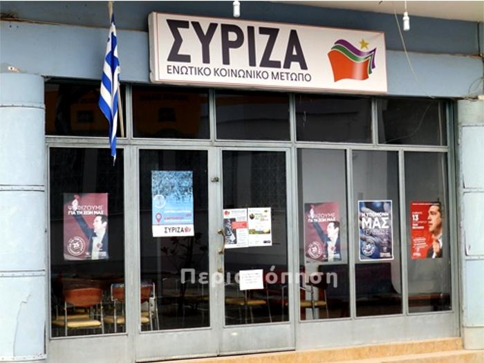 ΣΥΡΙΖΑ ΑΛΕΞΑΝΔΡΕΙΑ ΗΜΑΘΙΑΣ