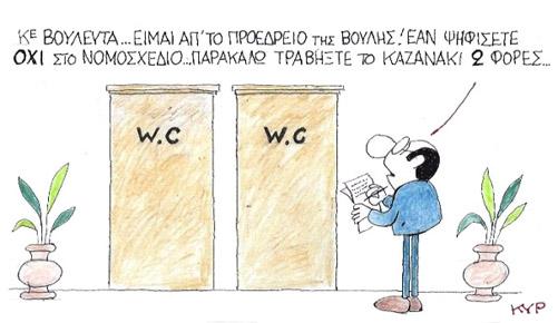 σκίτσο ΚΥΡ 201905