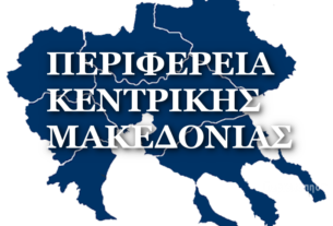 Κεντρική Μακεδονία: ολοκληρώθηκαν τα τοπικά προγράμματα Leader