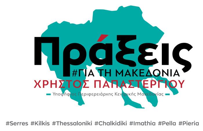 """Αποτέλεσμα εικόνας για """"Πράξεις για τη Μακεδονία"""""""