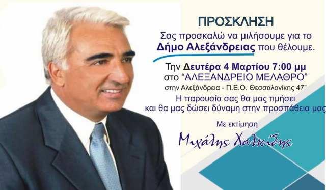 Μιχάλης Χαλκίδης, δημοτικές εκλογές 2019 Δήμος Αλεξάνδρειας