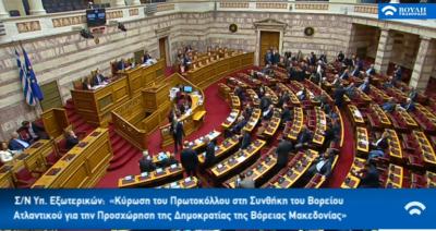 βουλή κύρωση ΝΑΤΟ Σκόπια