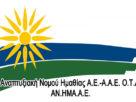 Ανακοίνωση της ΑΝ.ΗΜΑ. για τις εξελίξεις στο LEADER/CLLD στην Ημαθία