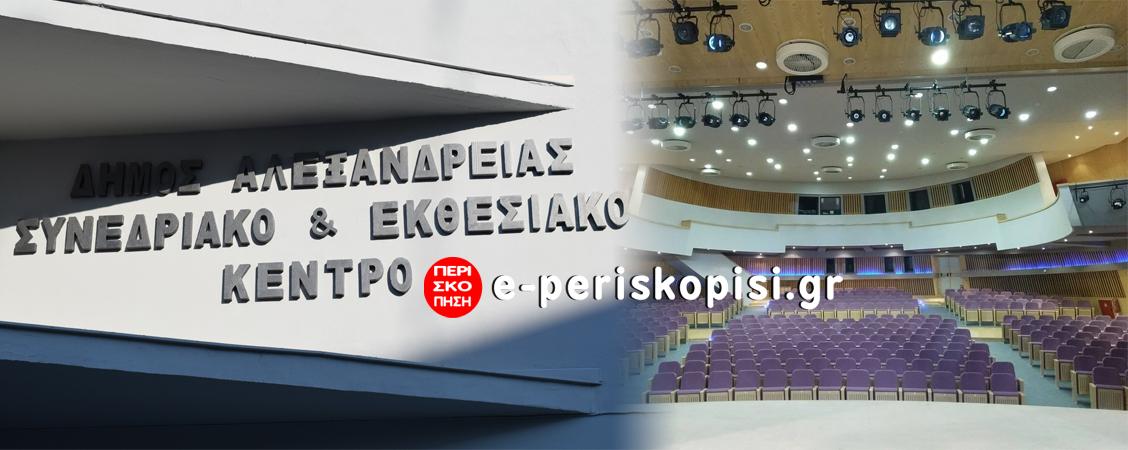 Εκθεσιακό και συνεδριακό κέντρο δήμου αλεξάνδρειας