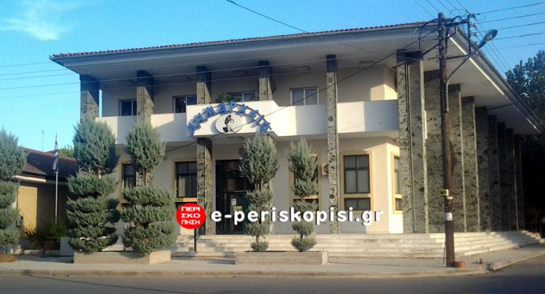 Δημαρχείο Αλεξάνδρειας Ημαθίας