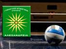 Επικυρώθηκε η βαθμολογία της Β' Εθνικής – 2η θέση για τον ΓΑΣ Αλεξάνδρειας