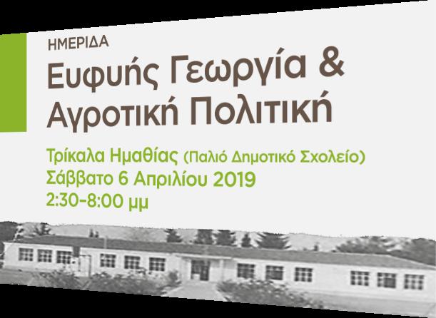 Ευφυής Γεωργία και Αγροτική Πολιτική - 7η Ετήσια Ημερίδα στα Τρίκαλα Ημαθίας