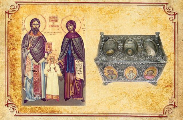 ερά Λείψανα των Αγίων Ραφαήλ, Νικολάου και Ειρήνης