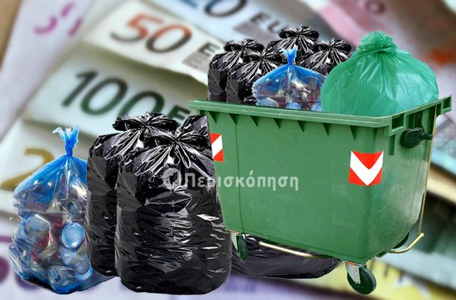 Κάδος απορριμμάτων χρήματα ανακύκλωση επεξεργασία