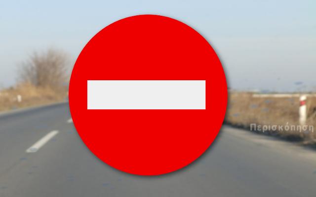κλειστός δρόμος