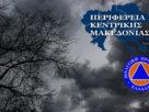 Πολιτική Προστασία Περιφέρειας Κεντρικής Μακεδονίας