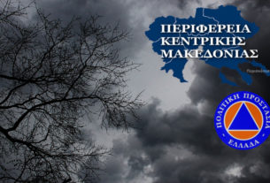 Ενημέρωση για έκτακτο δελτίο επιδείνωσης του καιρού από την ΠΚΜ