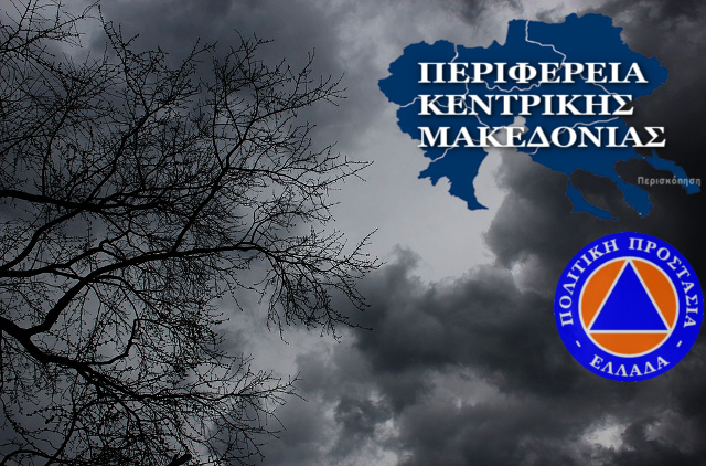 Ενημέρωση για έκτακτο δελτίο επιδείνωσης του καιρού από την ΠΚΜ (24/11/2019)