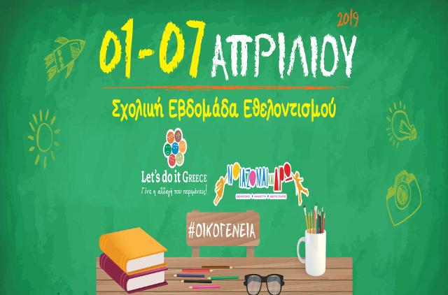 Let's do it Greece ΝοιάζομαικαιΔρω