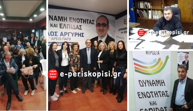 δημοτικές εκλογές αργύρης πανταζόπουλος