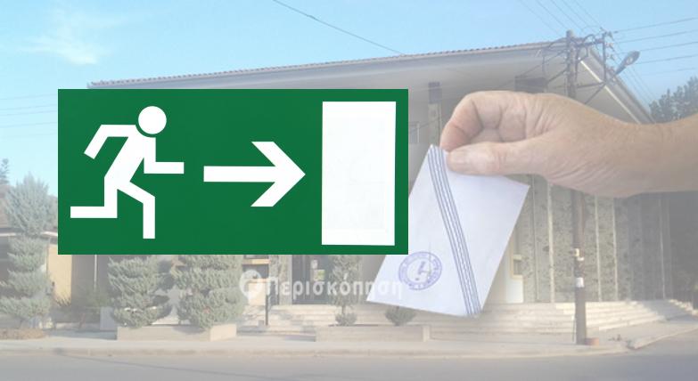 εκλογές έξοδος