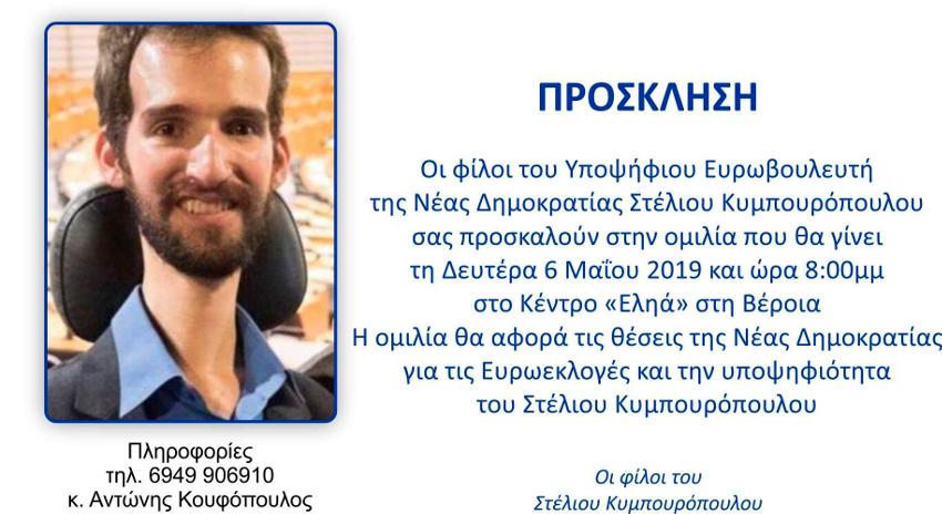 Κυμπουρόπουλος Βέροια